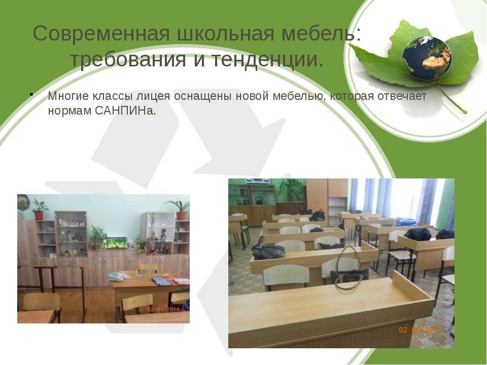 Современная школьная мебель: требования и тенденции. Многие классы лицея осна...