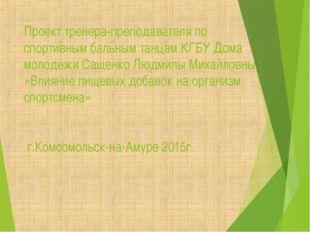Проект тренера-преподавателя по спортивным бальным танцам КГБУ Дома молодежи