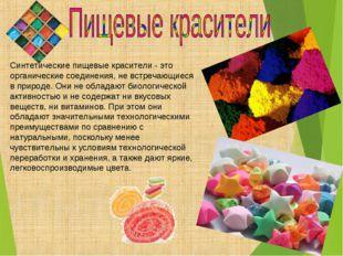 Синтетические пищевые красители - это органические соединения, не встречающие