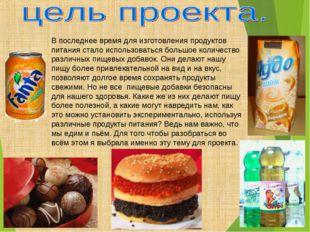 В последнее время для изготовления продуктов питания стало использоваться бол