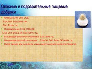 Опасные и подозрительные пищевые добавки Опасные: Е102, Е110, Е120, Е124,Е127