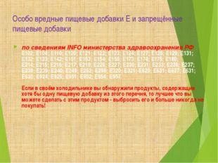 Особо вредные пищевые добавки Е и запрещённые пищевые добавки по сведениям IN