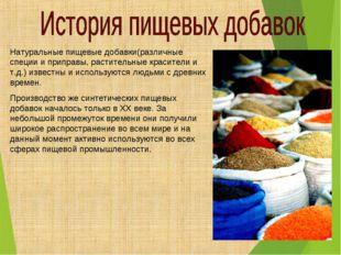 Натуральные пищевые добавки(различные специи и приправы, растительные красите