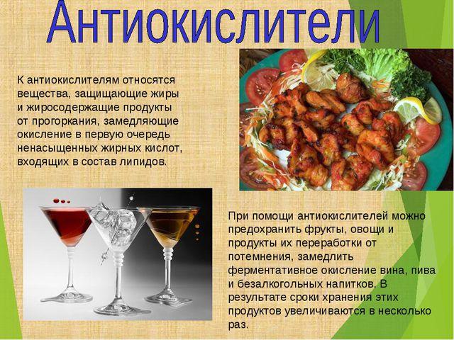 К антиокислителям относятся вещества, защищающие жиры и жиросодержащие продук...