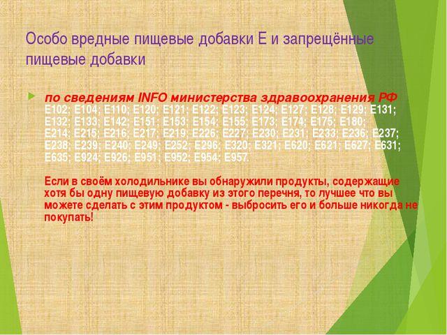 Особо вредные пищевые добавки Е и запрещённые пищевые добавки по сведениям IN...