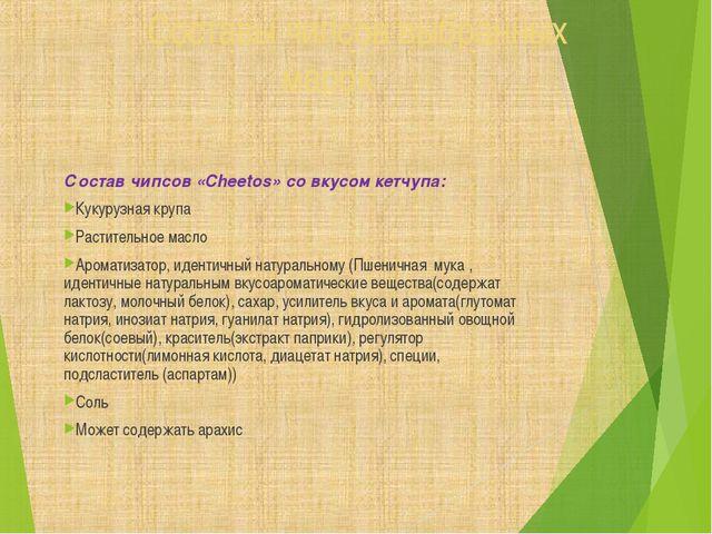 Составы чипсов выбранных марок Состав чипсов «Cheetos» со вкусом кетчупа: Ку...