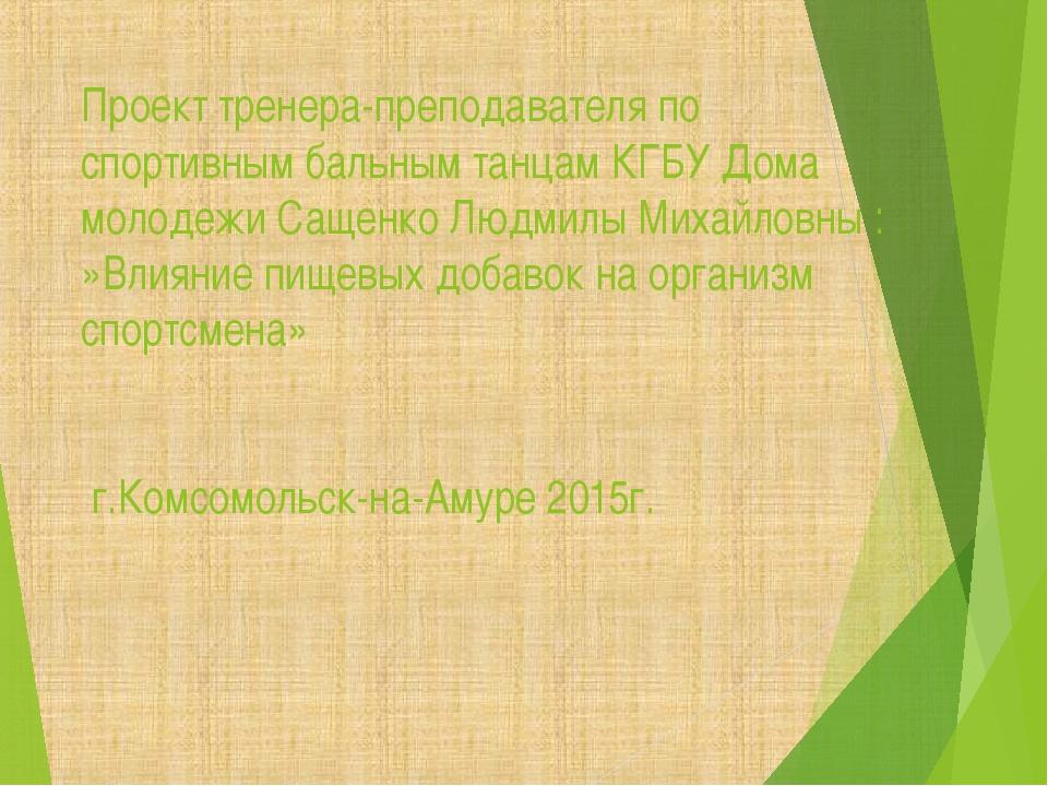 Проект тренера-преподавателя по спортивным бальным танцам КГБУ Дома молодежи...