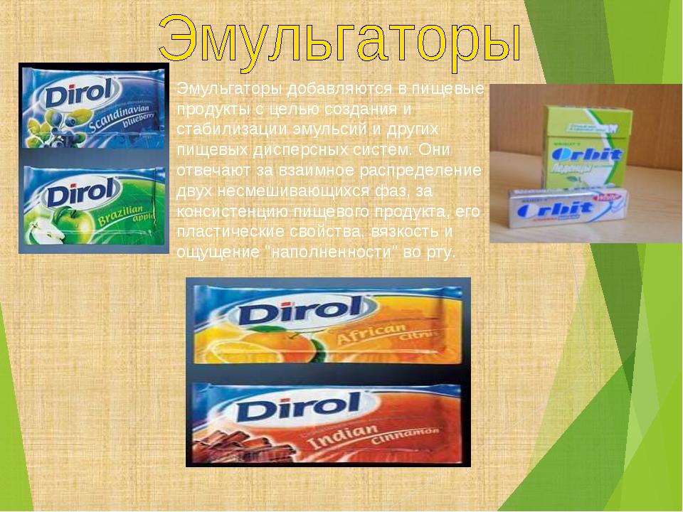 Эмульгаторы добавляются в пищевые продукты с целью создания и стабилизации эм...