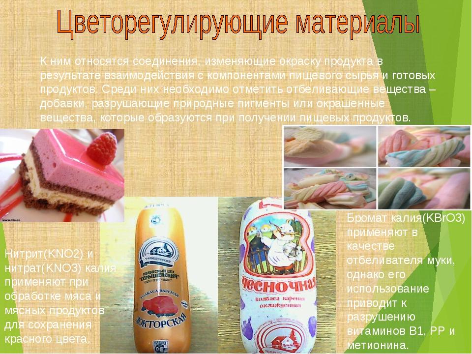 К ним относятся соединения, изменяющие окраску продукта в результате взаимоде...