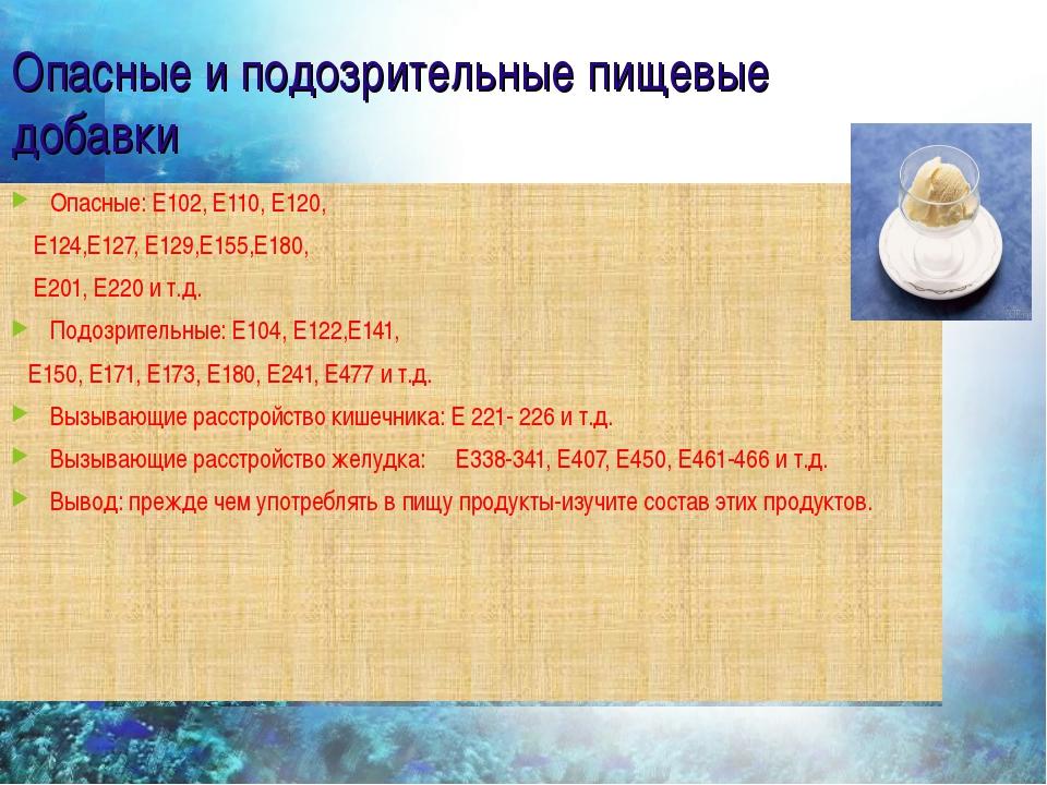 Опасные и подозрительные пищевые добавки Опасные: Е102, Е110, Е120, Е124,Е127...