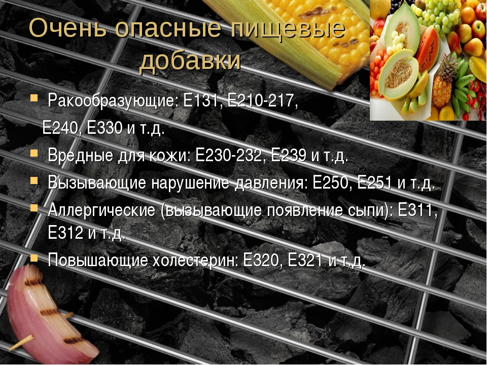 Очень опасные пищевые добавки Ракообразующие: Е131, Е210-217, Е240, Е330 и т....