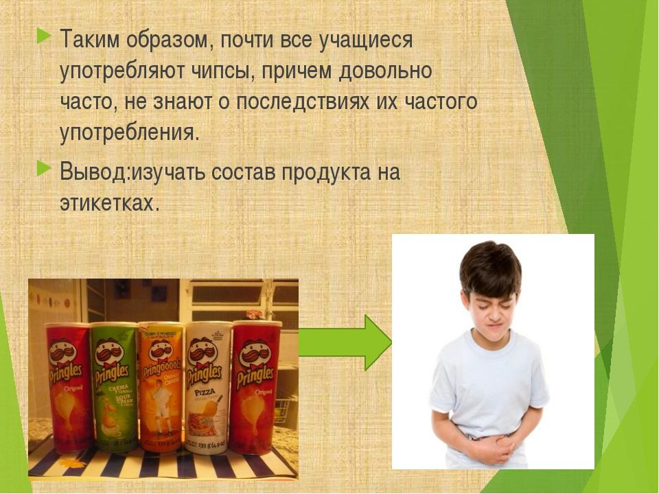 : Таким образом, почти все учащиеся употребляют чипсы, причем довольно часто,...