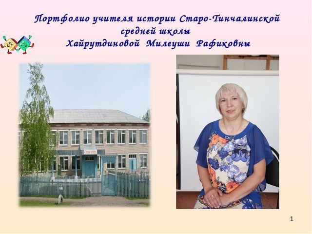 Портфолио учителя истории Старо-Тинчалинской средней школы Хайрутдиновой Миле...