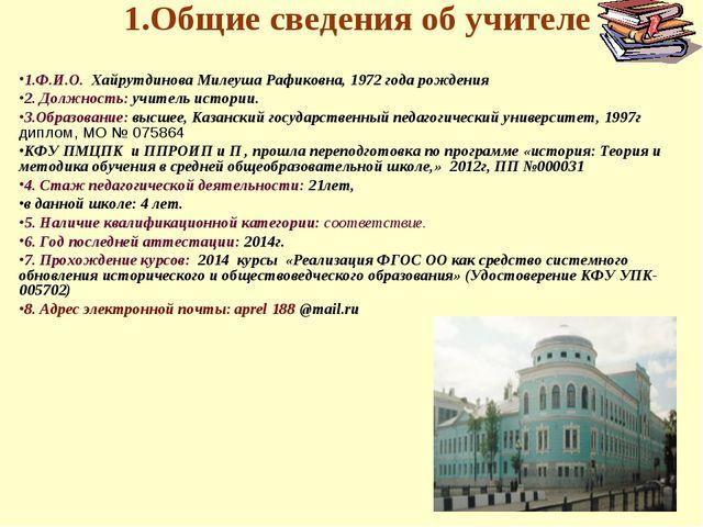 1.Общие сведения об учителе 1.Ф.И.О. Хайрутдинова Милеуша Рафиковна, 1972 год...