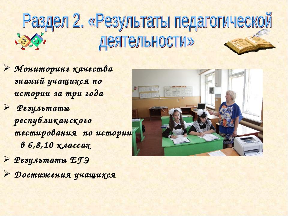 Мониторинг качества знаний учащихся по истории за три года Результаты респуб...