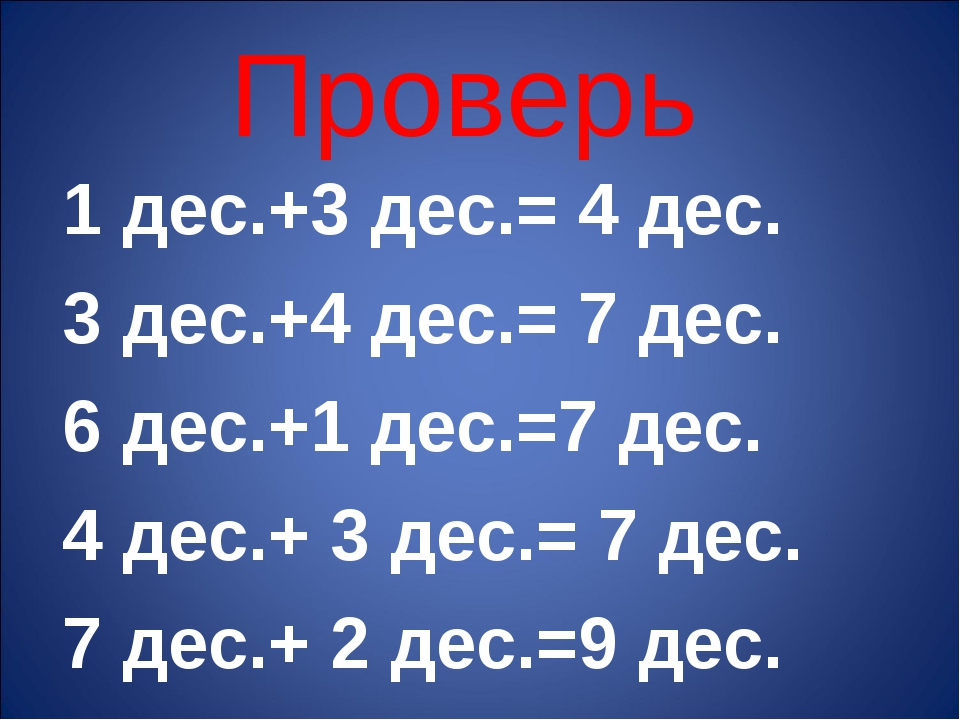 Проверь 1 дес.+3 дес.= 4 дес. 3 дес.+4 дес.= 7 дес. 6 дес.+1 дес.=7 дес. 4 де...
