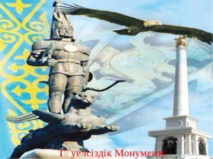 Тәуелсіздік Монументі