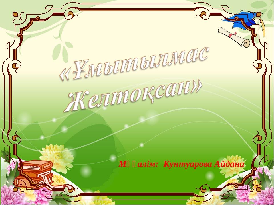 Мұғалім: Кунтуарова Айдана