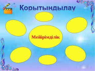 Мейірімділік