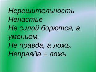 Нерешительность Ненастье Не силой борются, а уменьем. Не правда, а ложь. Непр