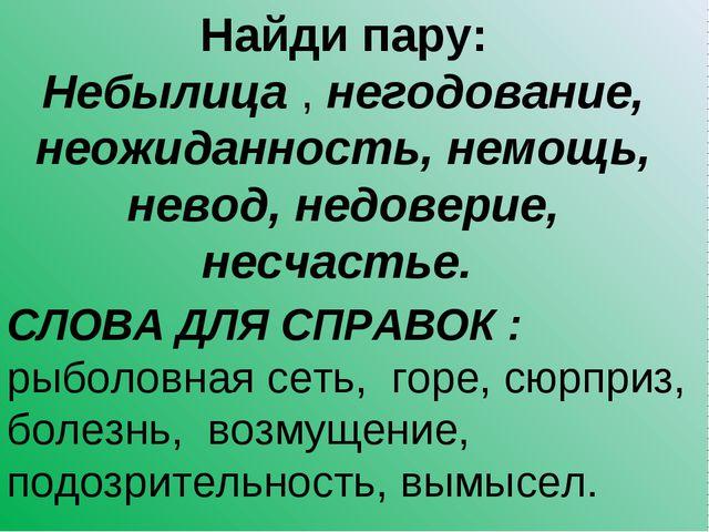 Найди пару: Небылица , негодование, неожиданность, немощь, невод, недоверие,...