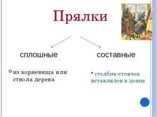 столбик-стоячок вставлялся в донце Прялки из корневища или ствола дерева спл