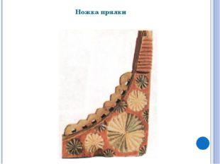 Ножка прялки