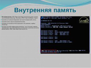 Внутренняя память Постоянная память- BIOS (Basic Input-Output System). В нее