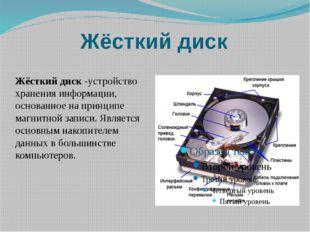 Жёсткий диск Жёсткий диск -устройство хранения информации, основанное на прин