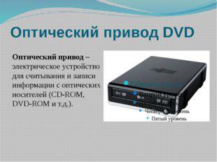 Оптический привод DVD Оптический привод – электрическое устройство для считыв