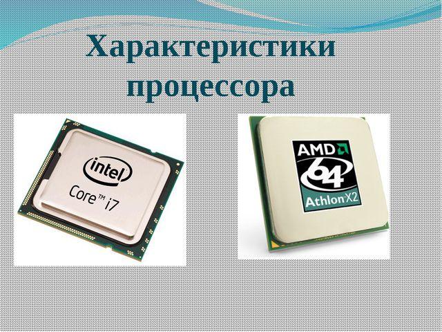 Характеристики процессора