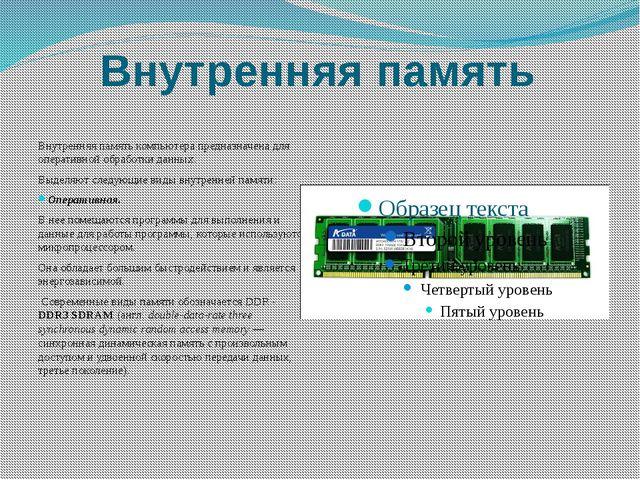 Внутренняя память Внутренняя память компьютера предназначена для оперативной...