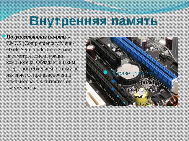 Внутренняя память Полупостоянная память- CMOS (Complementary Metal-Oxide Sem...
