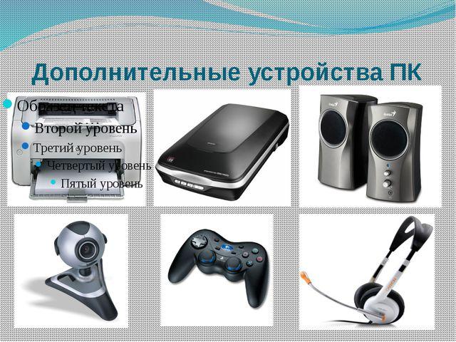 Дополнительные устройства ПК