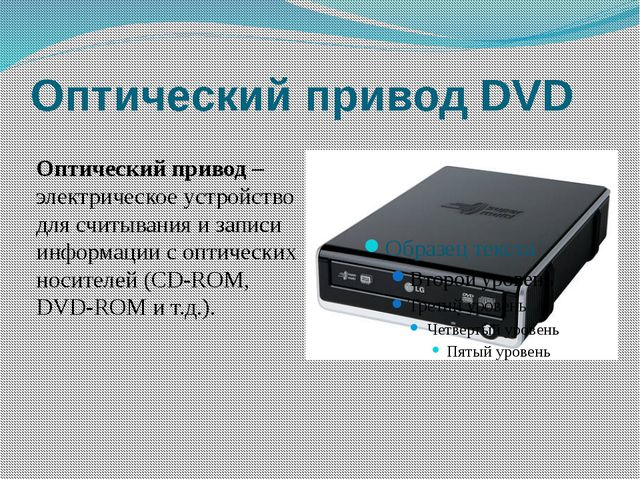 Оптический привод DVD Оптический привод – электрическое устройство для считыв...