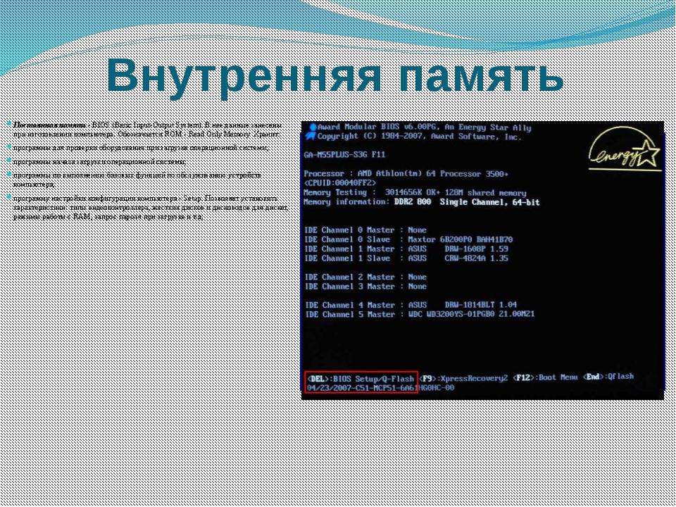 Внутренняя память Постоянная память- BIOS (Basic Input-Output System). В нее...