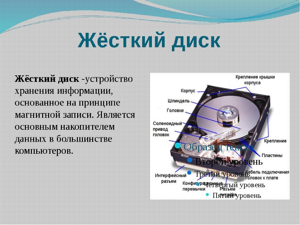 Жёсткий диск Жёсткий диск -устройство хранения информации, основанное на прин...