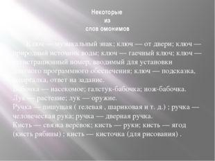 Некоторые из слов омонимов Ключ — музыкальный знак; ключ — от двери; ключ — п