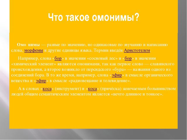 Что такое омонимы? Омо́нимы— разные по значению, но одинаковые по звучанию и...