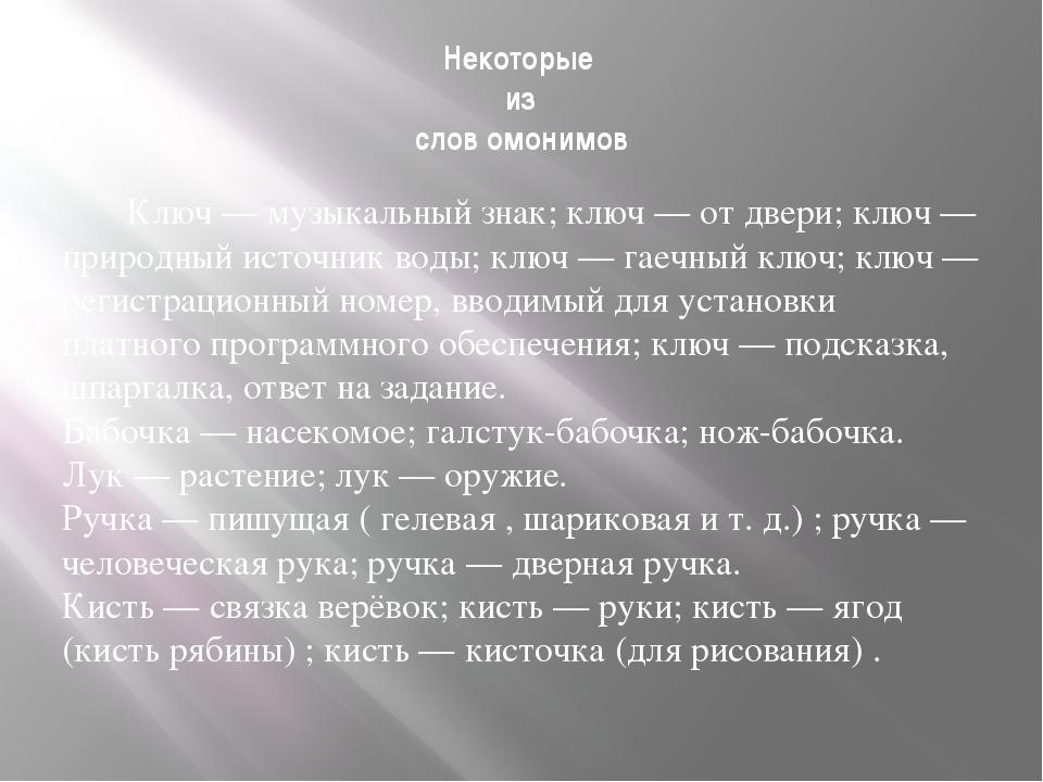 Некоторые из слов омонимов Ключ — музыкальный знак; ключ — от двери; ключ — п...