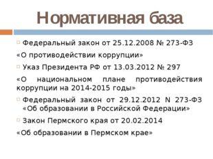 Нормативная база Федеральный закон от 25.12.2008 № 273-ФЗ «О противодействии