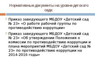 Нормативные документы на уровне детского сада: Приказ заведующего МБДОУ «Детс