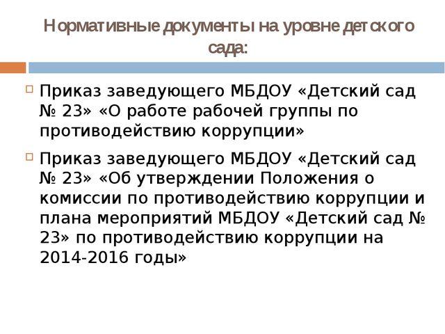 Нормативные документы на уровне детского сада: Приказ заведующего МБДОУ «Детс...
