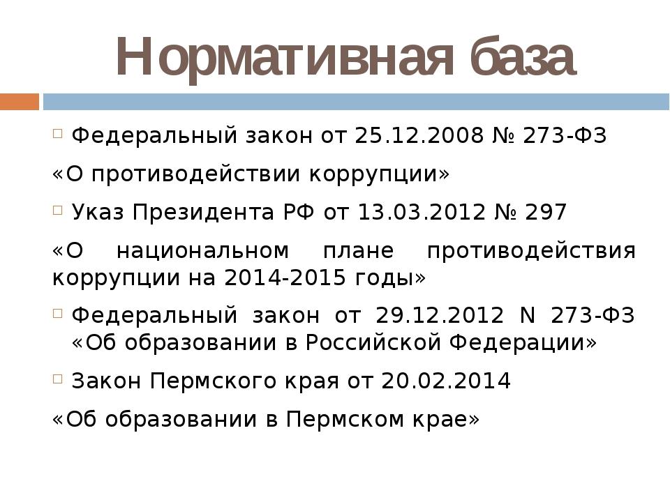 Нормативная база Федеральный закон от 25.12.2008 № 273-ФЗ «О противодействии...