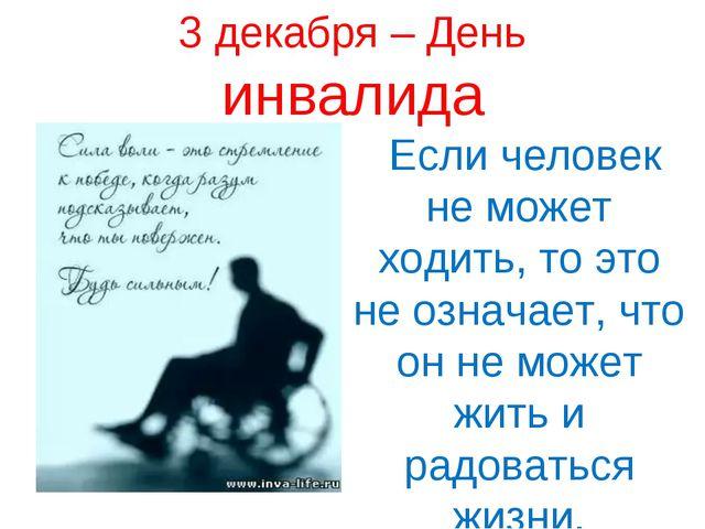 3 декабря – День инвалида Если человек не может ходить, то это не означает, ч...