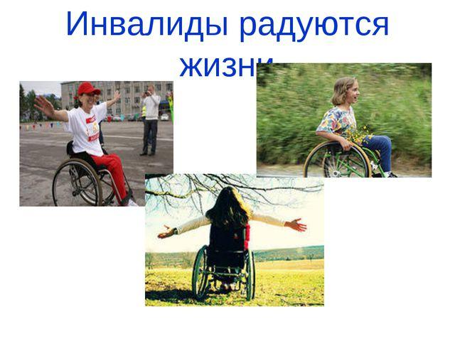 Инвалиды радуются жизни