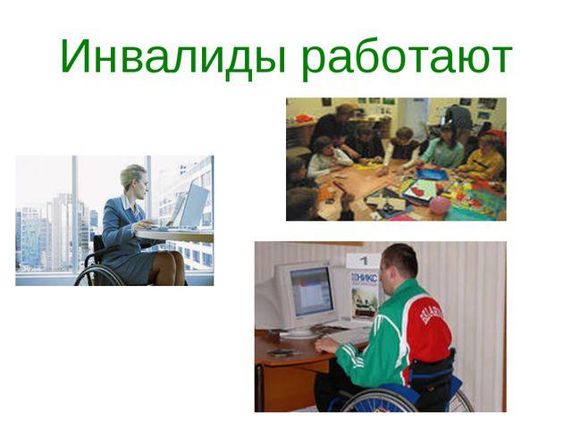 Инвалиды работают