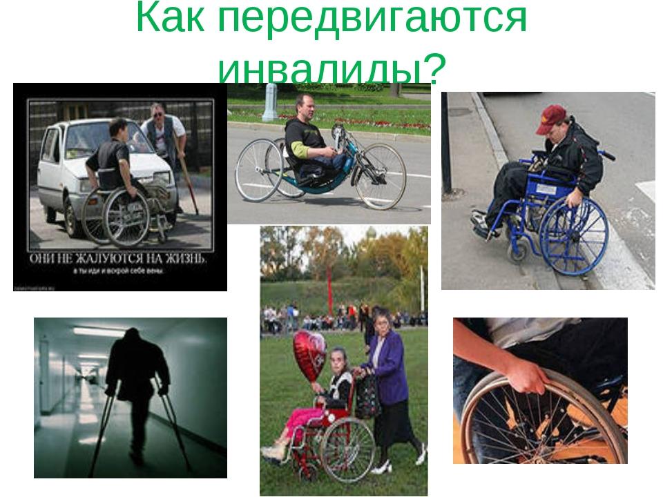 Как передвигаются инвалиды?