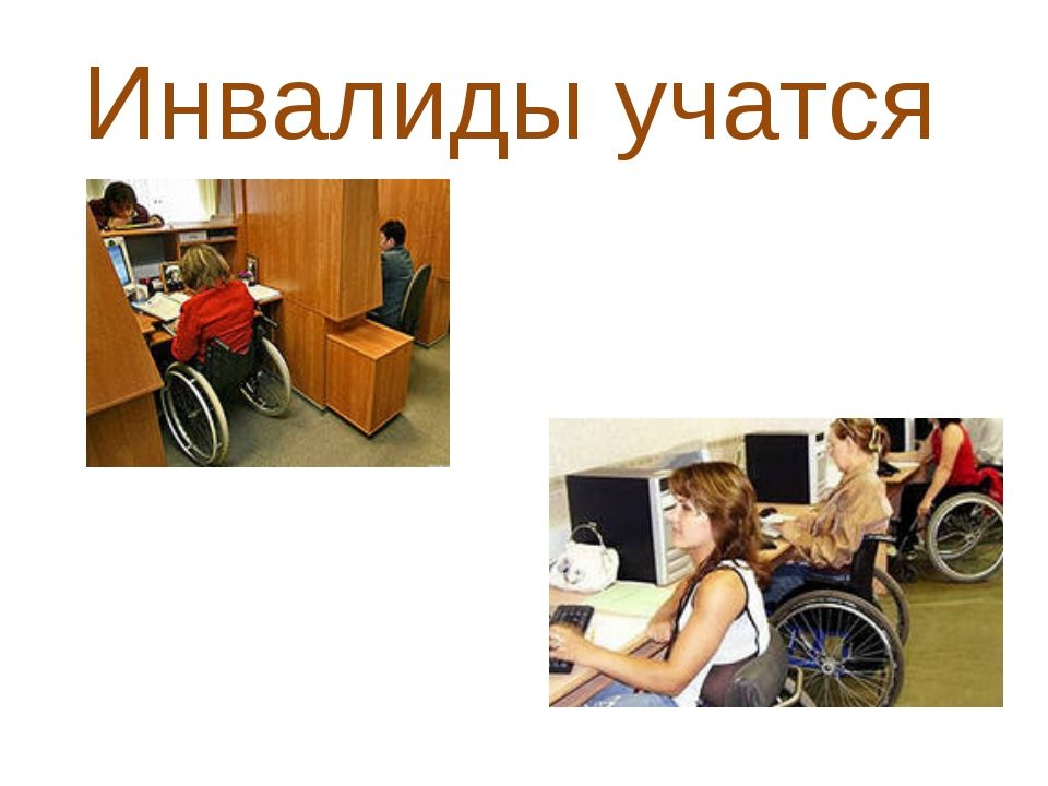 Инвалиды учатся