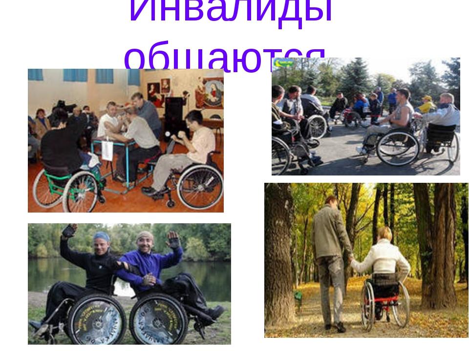 Инвалиды общаются